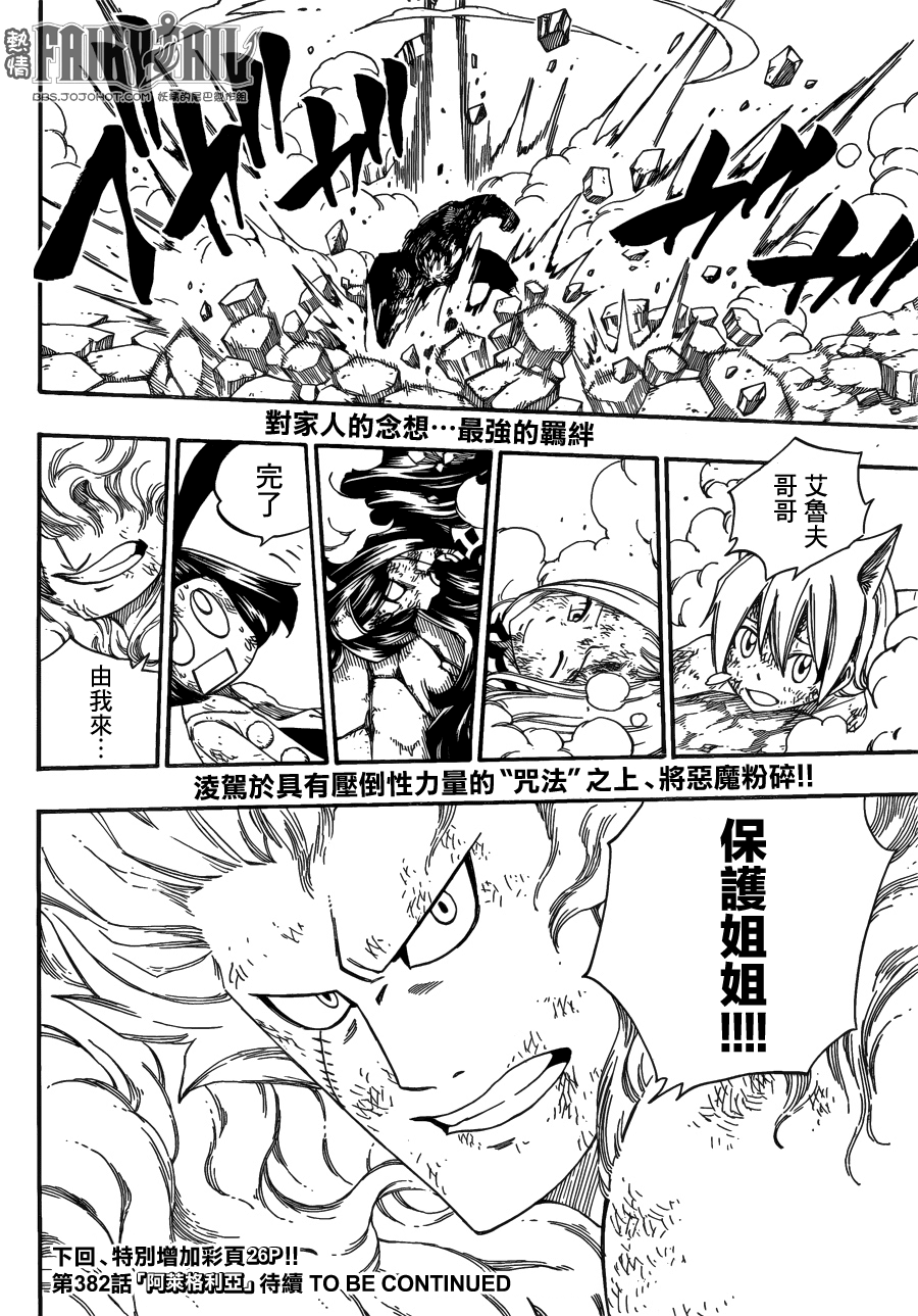 fairytail_381_19