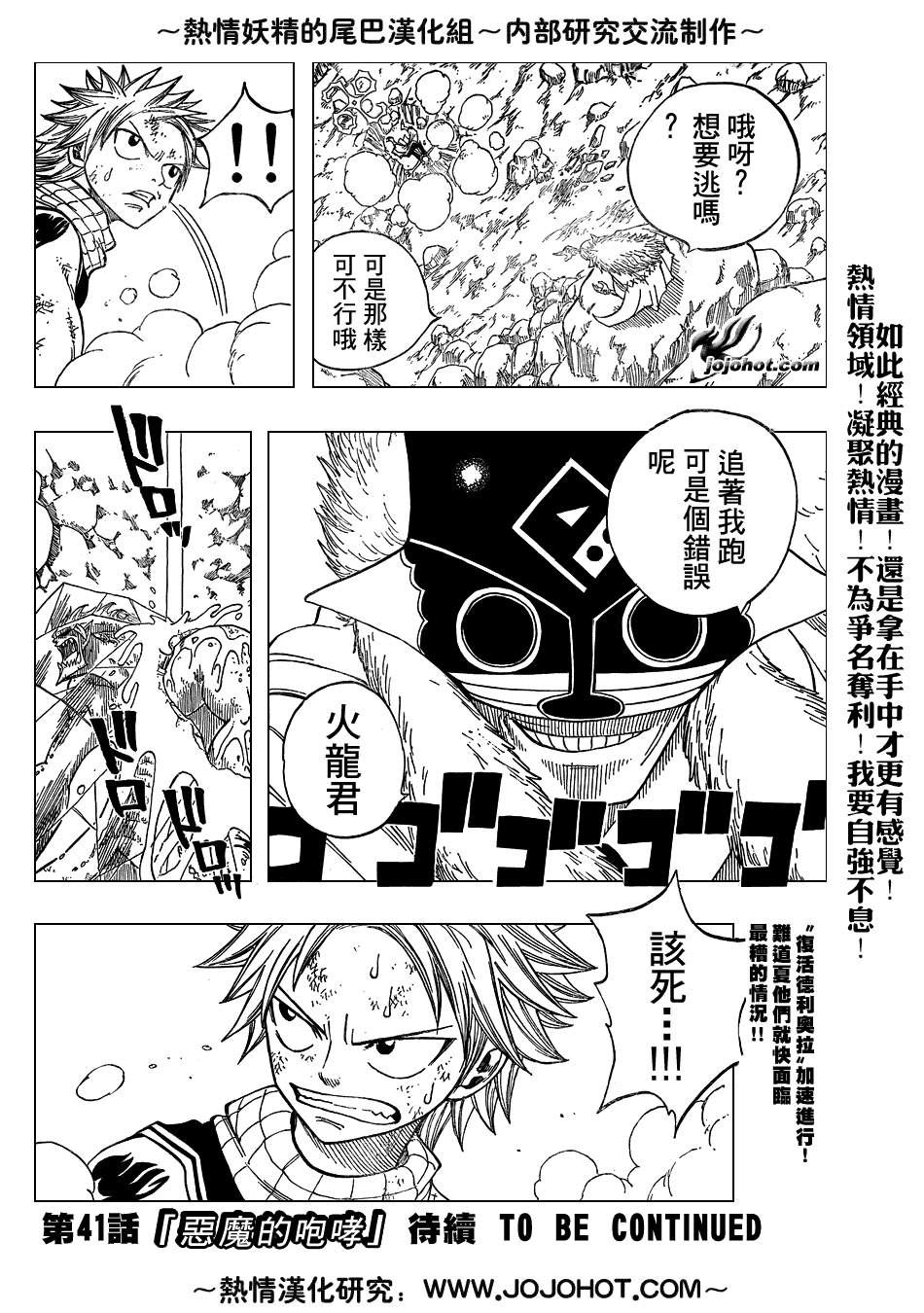 fairytail_40_20