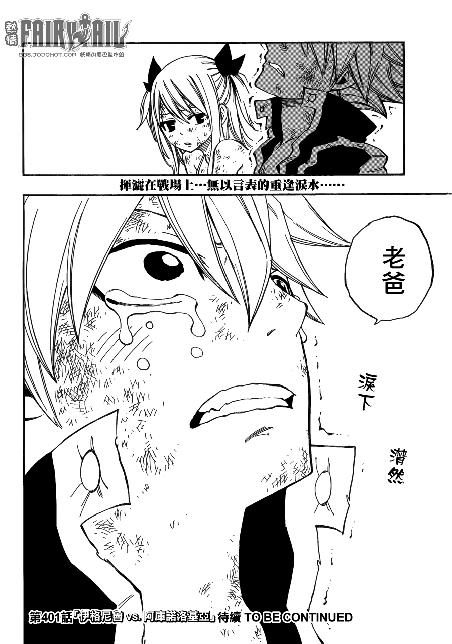 fairytail_400_20