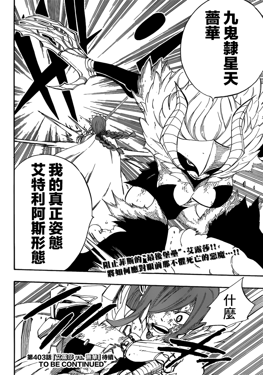 fairytail_402_19