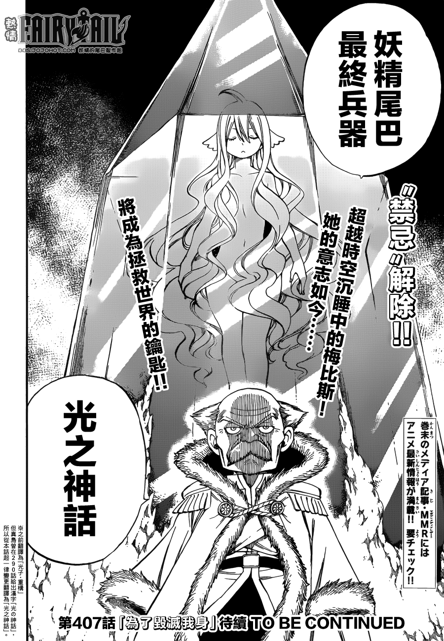 fairytail_406_24