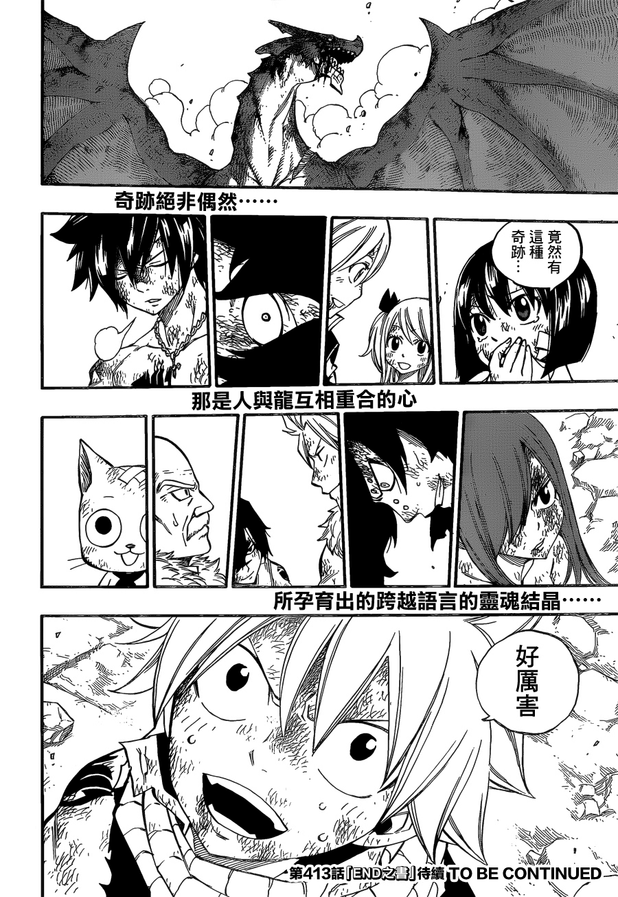 fairytail_412_22