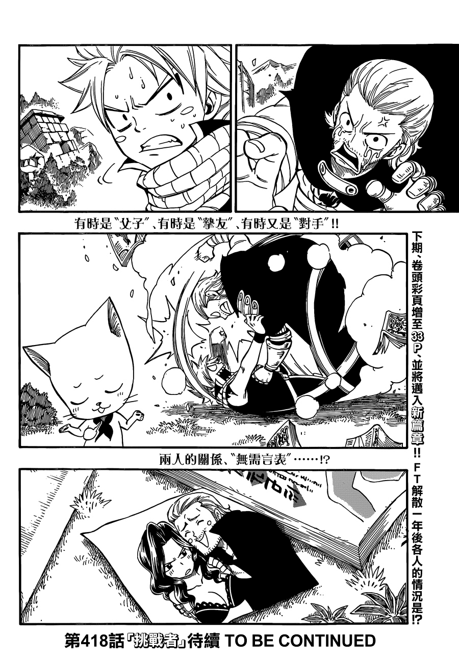 fairytail_417_20