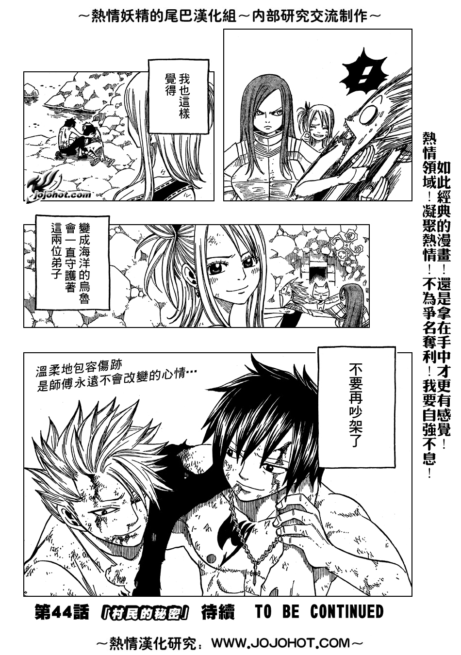 fairytail_43_19