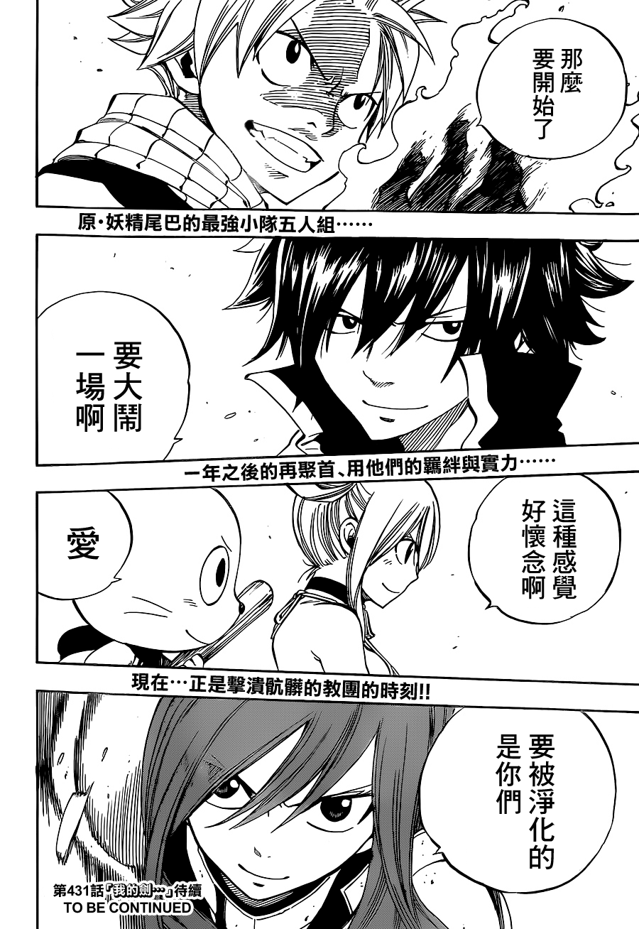 fairytail_430_22