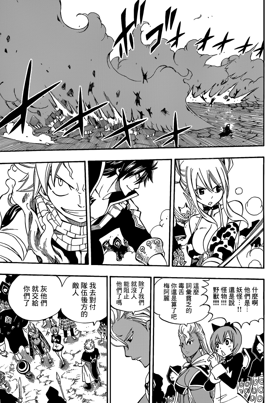 fairytail_431_9