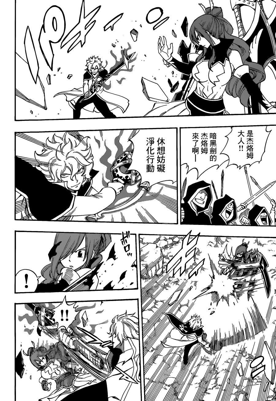 fairytail_431_16