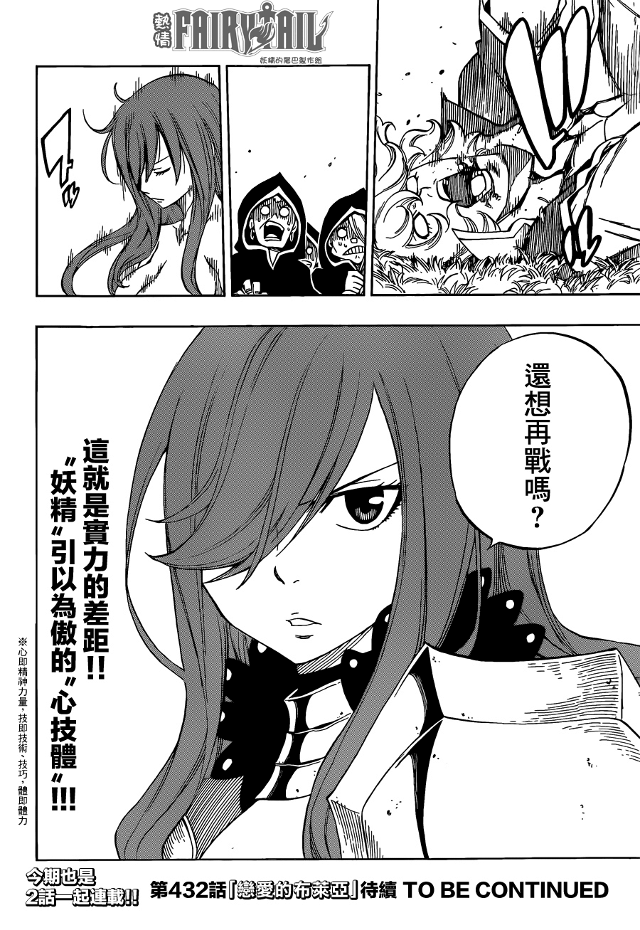 fairytail_431_19