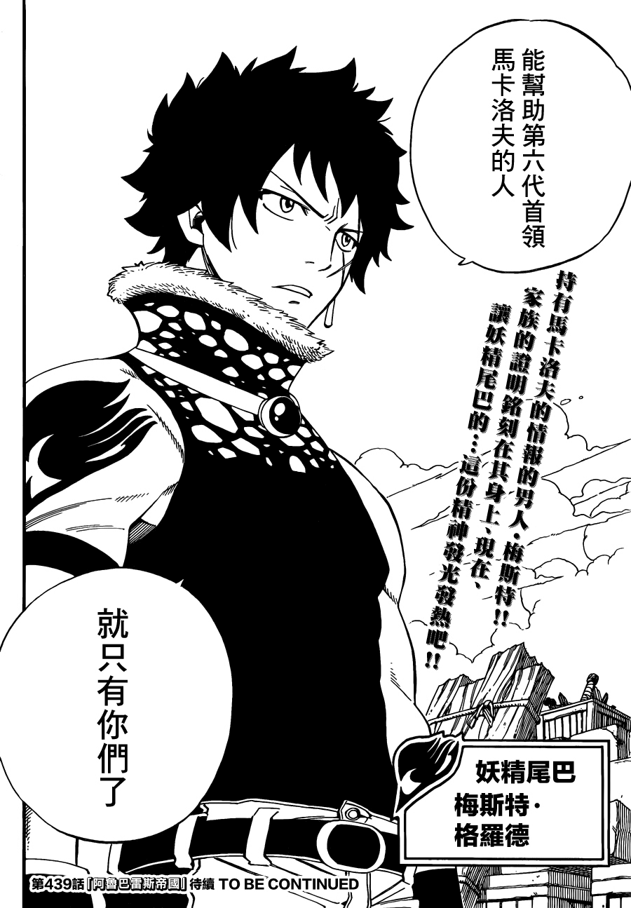 fairytail_438_19