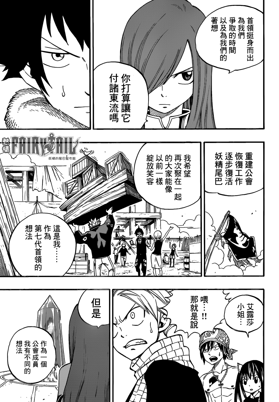 fairytail_440_7
