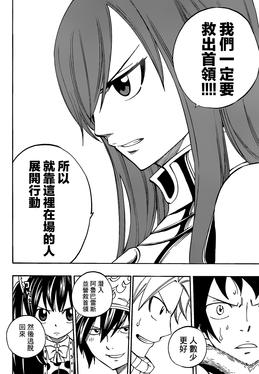 fairytail_440_8