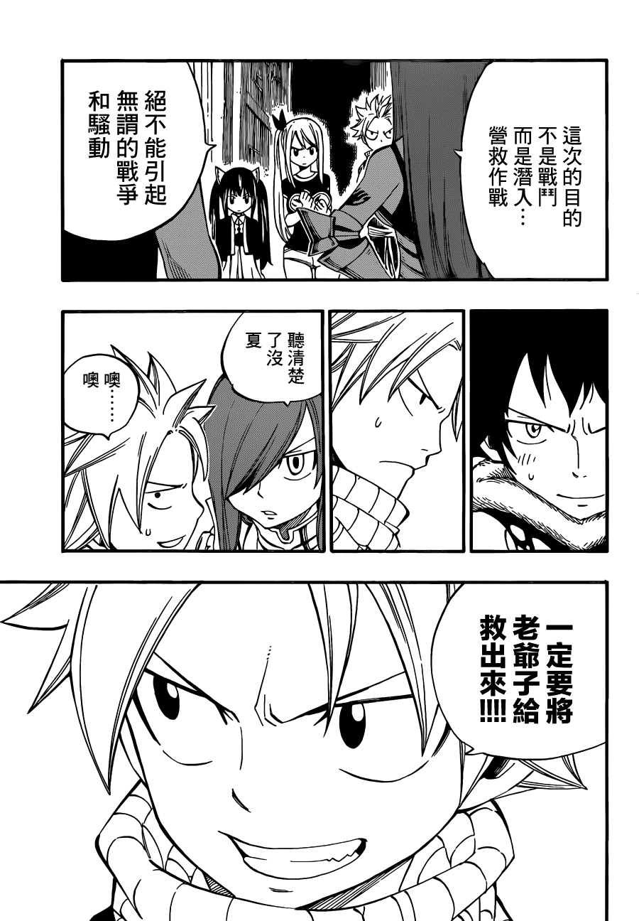 fairytail_440_9