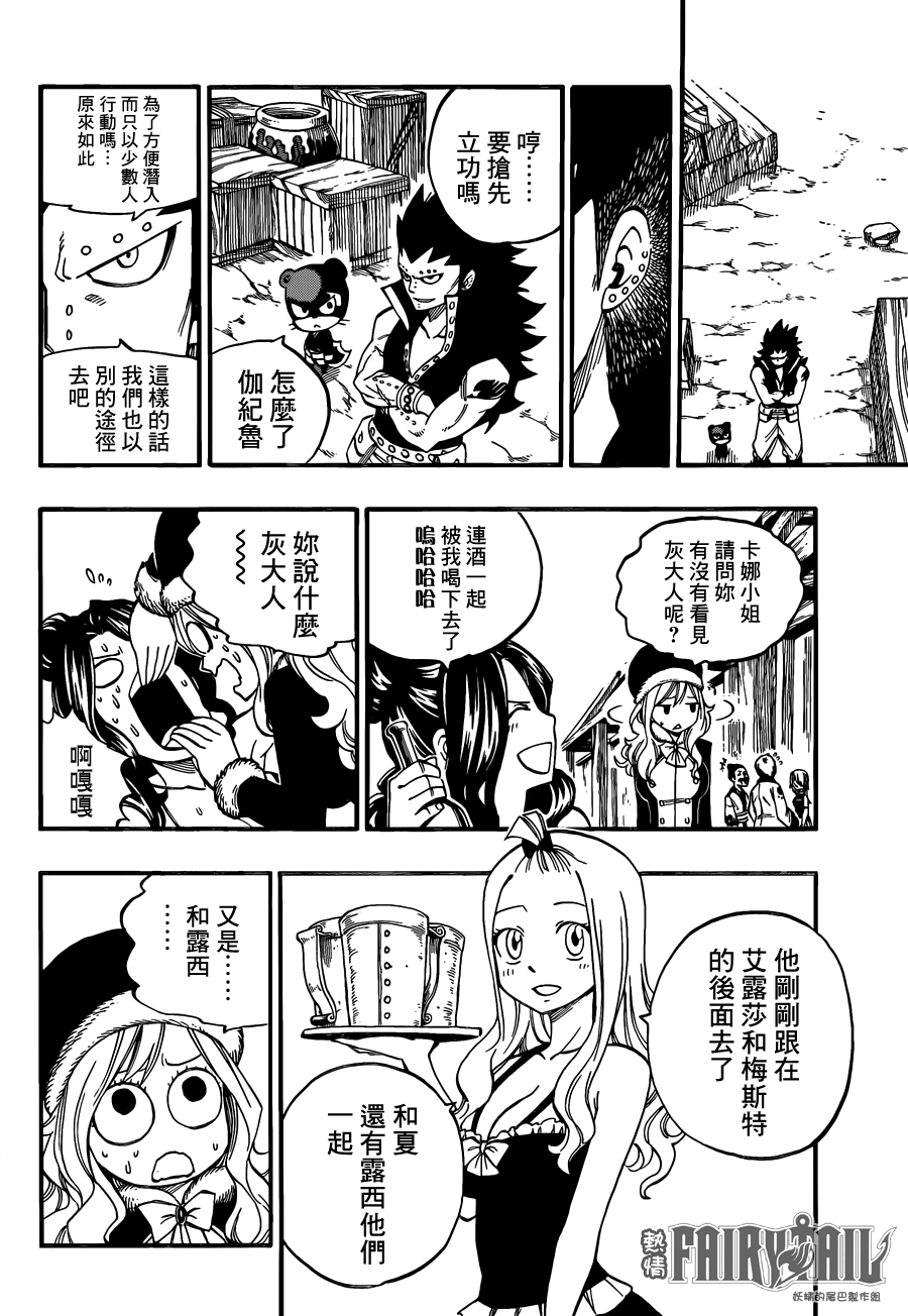 fairytail_440_10
