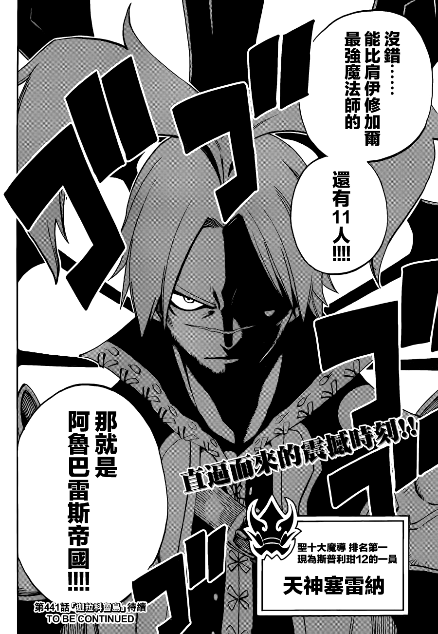 fairytail_440_20