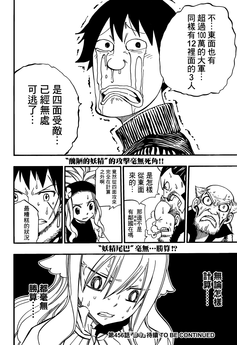 fairytail_455_20