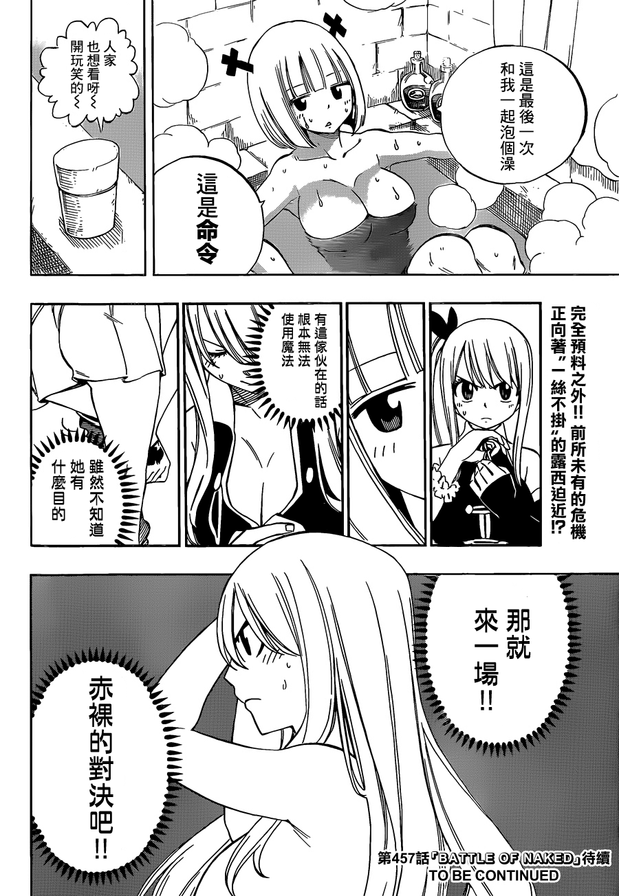 fairytail_456_20