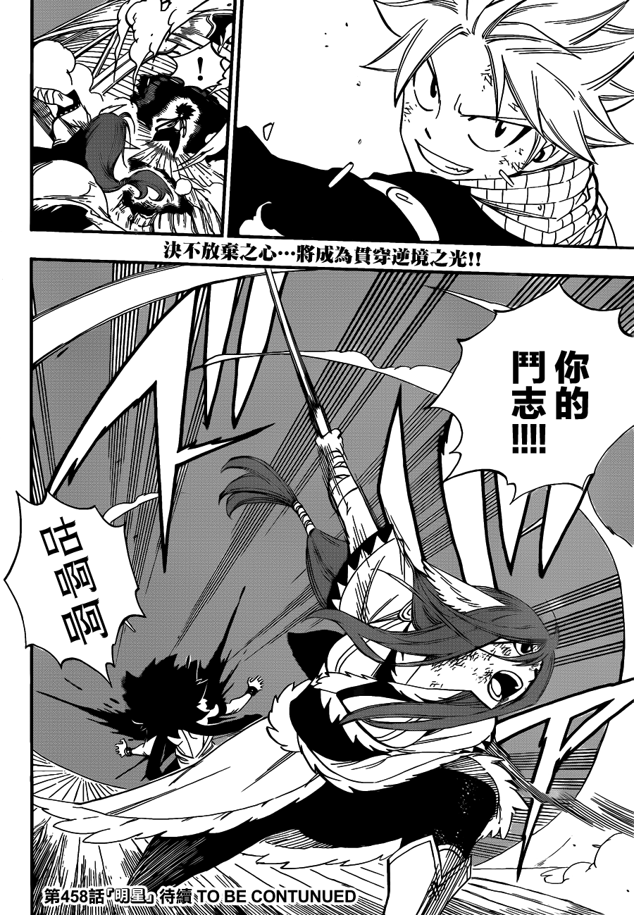 fairytail_457_20