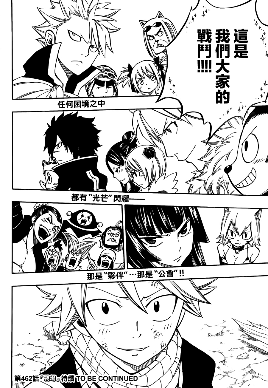 fairytail_461_19