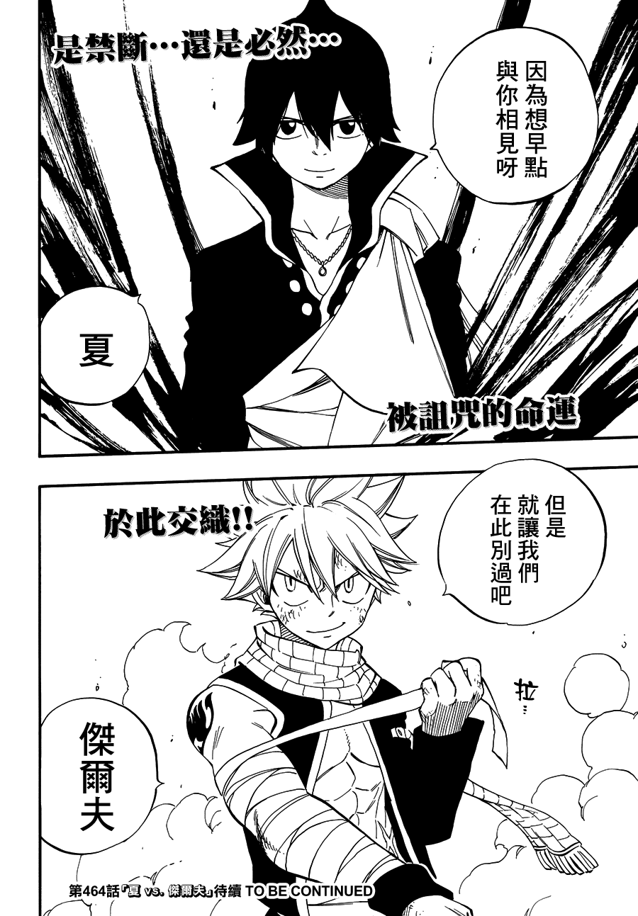 fairytail_463_18