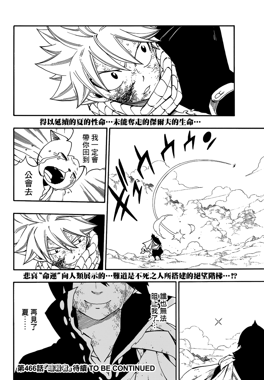 fairytail_465_20