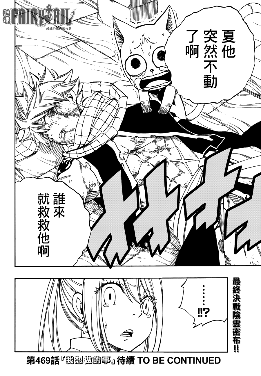 fairytail_468_20
