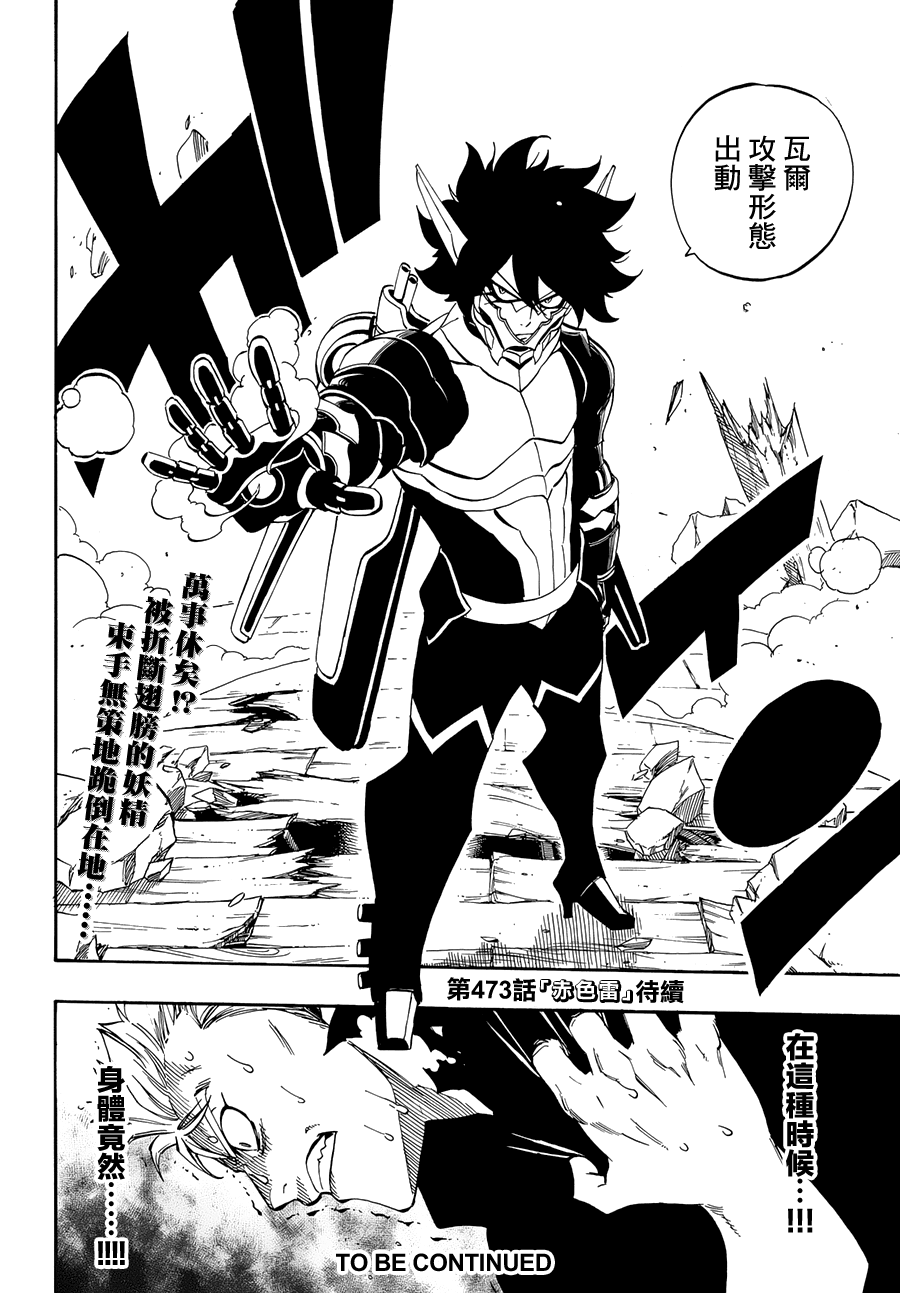 fairytail_472_19