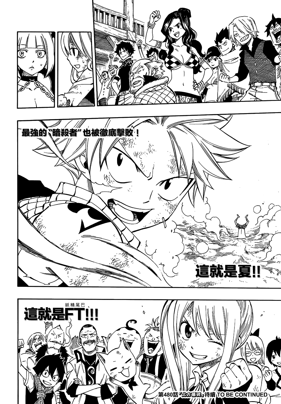 fairytail_479_18