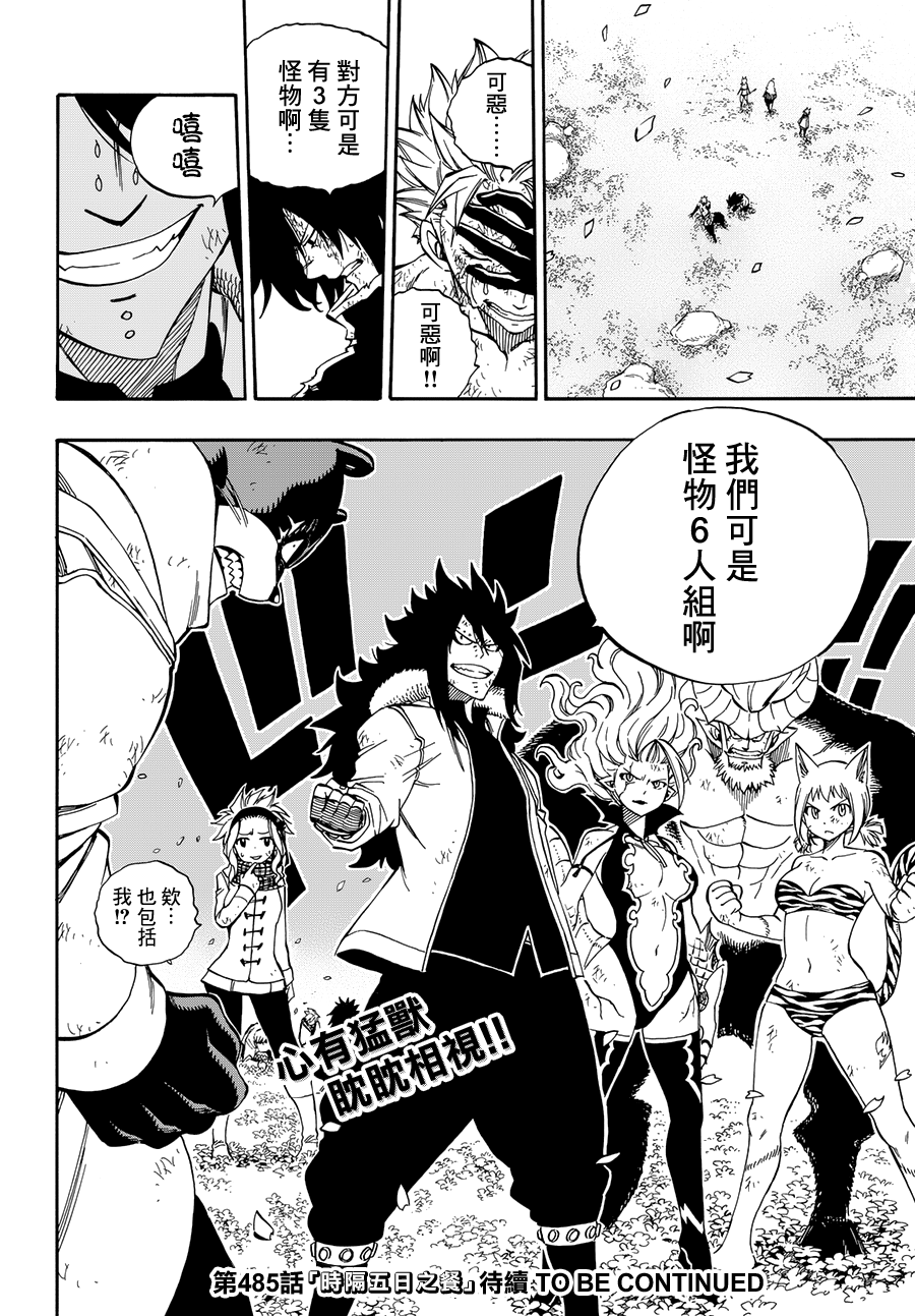 fairytail_484_19
