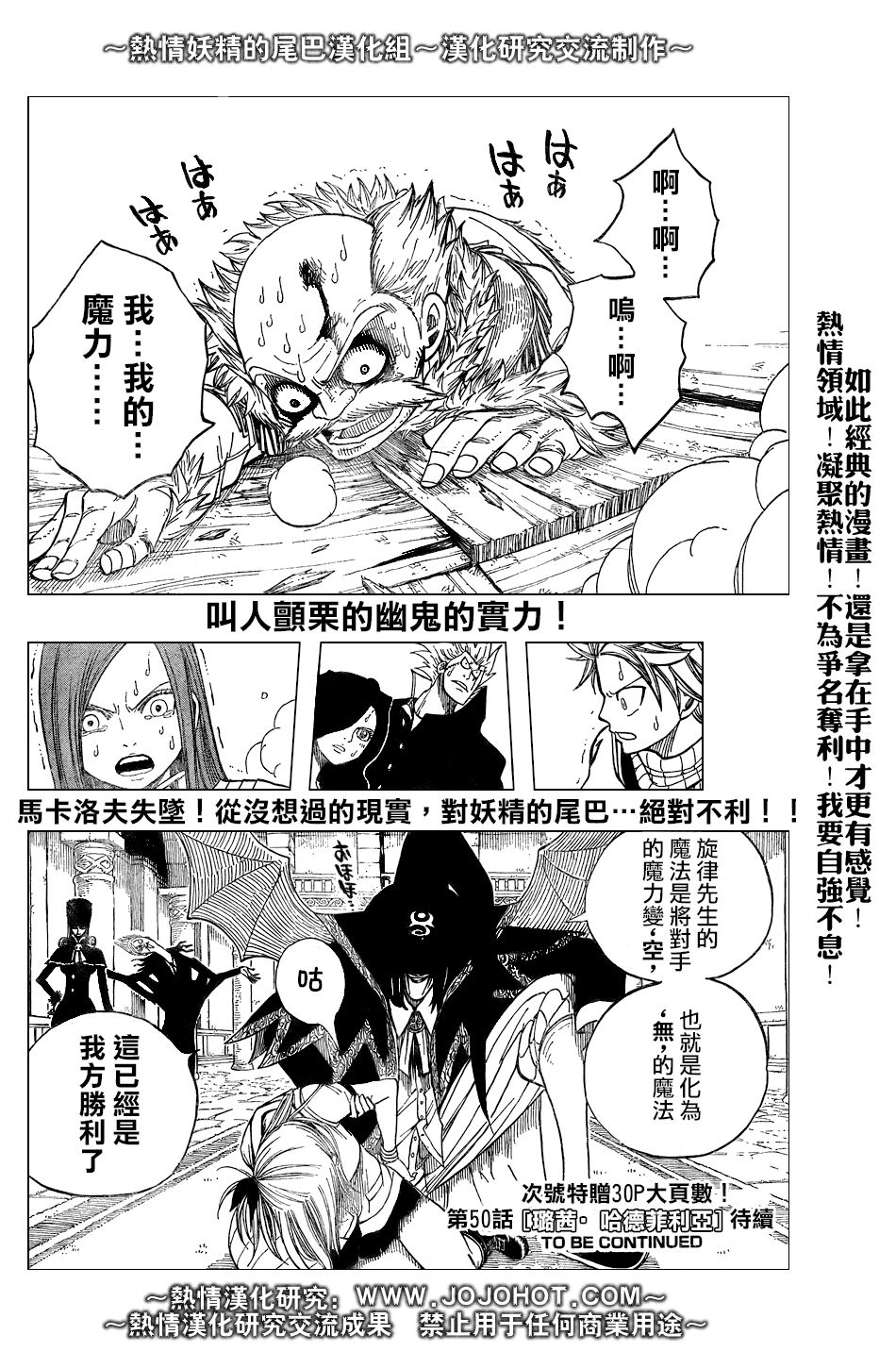fairytail_49_20