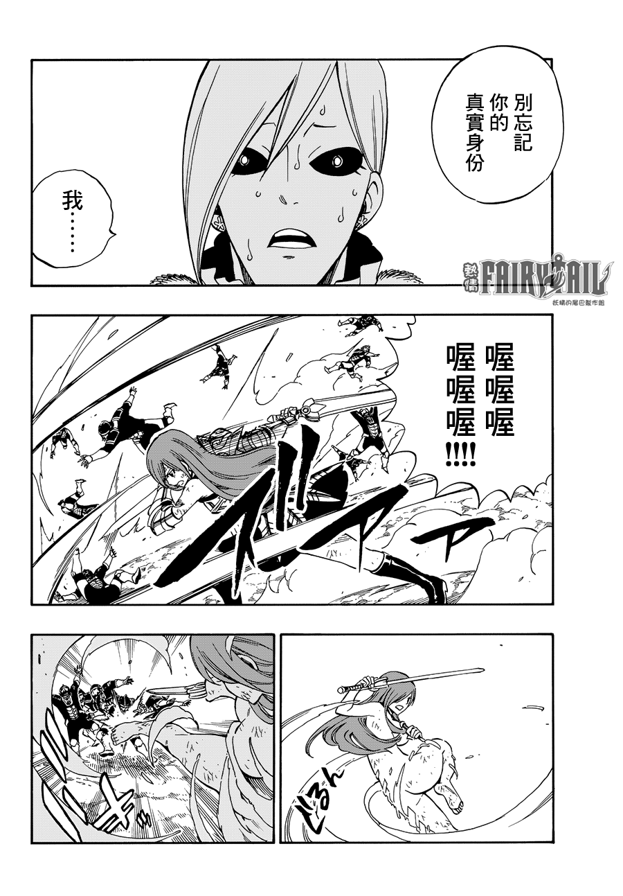 fairytail_497_8