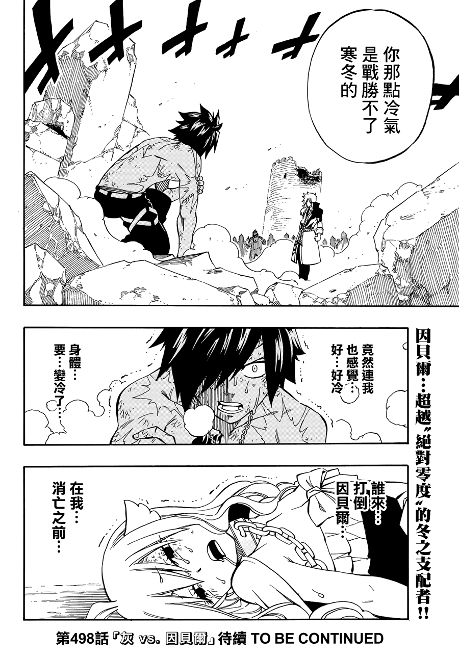fairytail_497_20