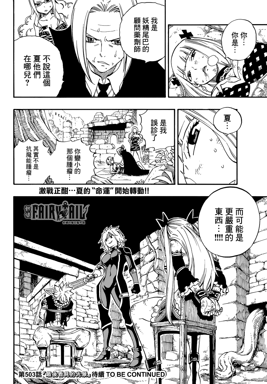 fairytail_502_20