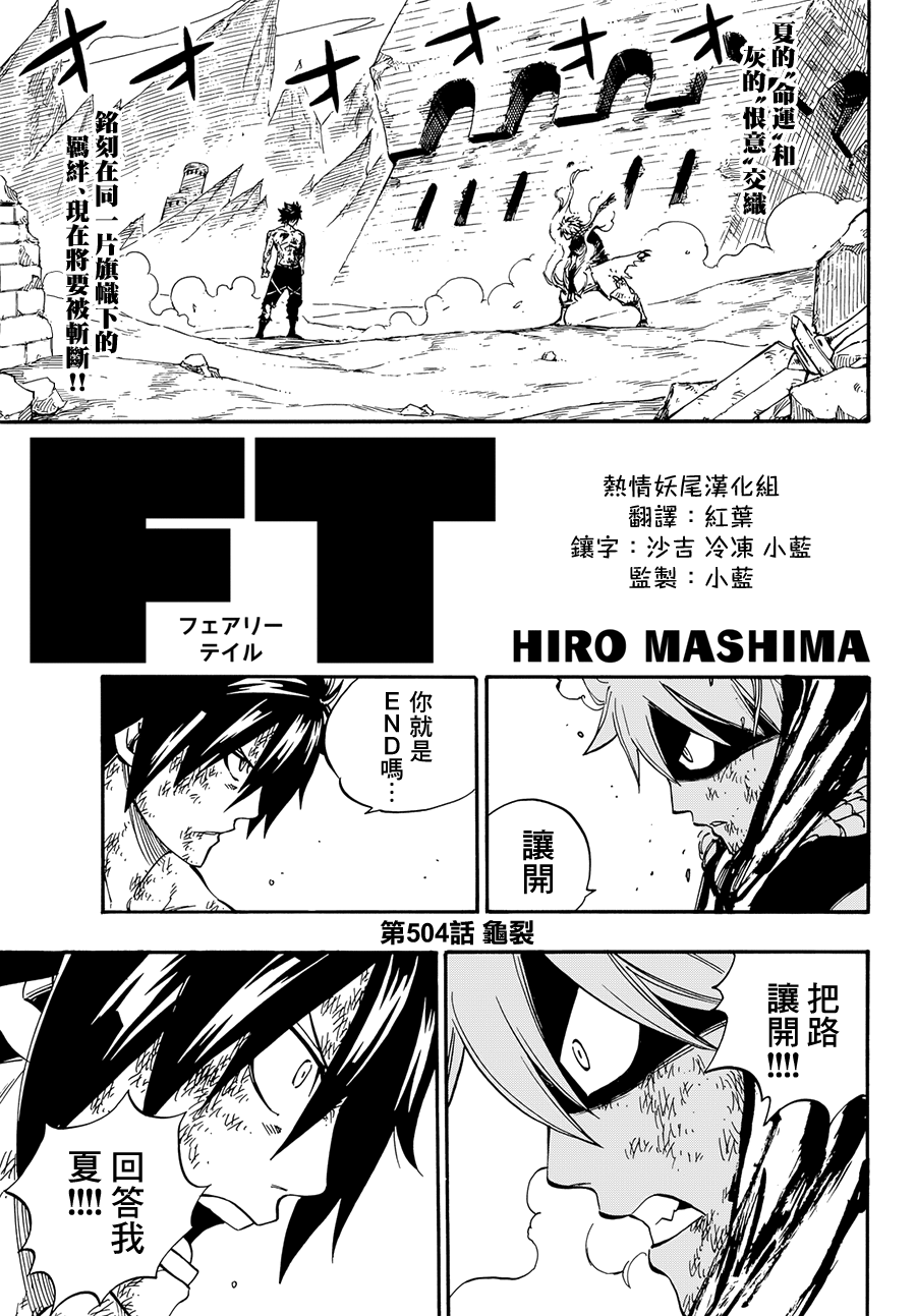 fairytail_504_1