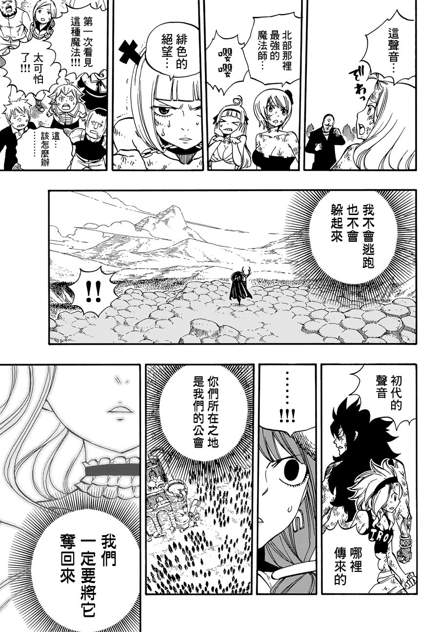 fairytail_504_16