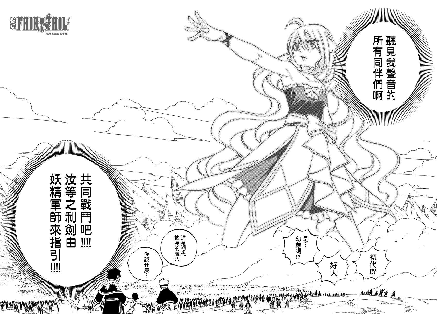fairytail_504_17