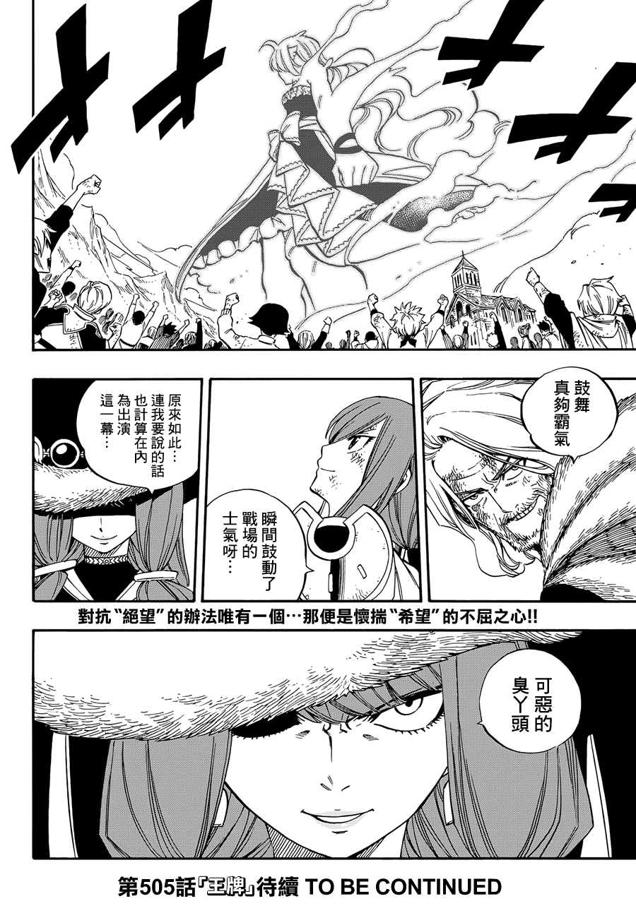 fairytail_504_18