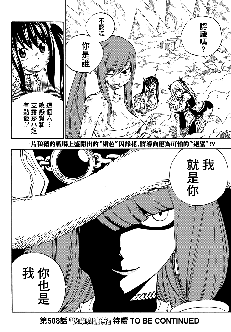 fairytail_507_19