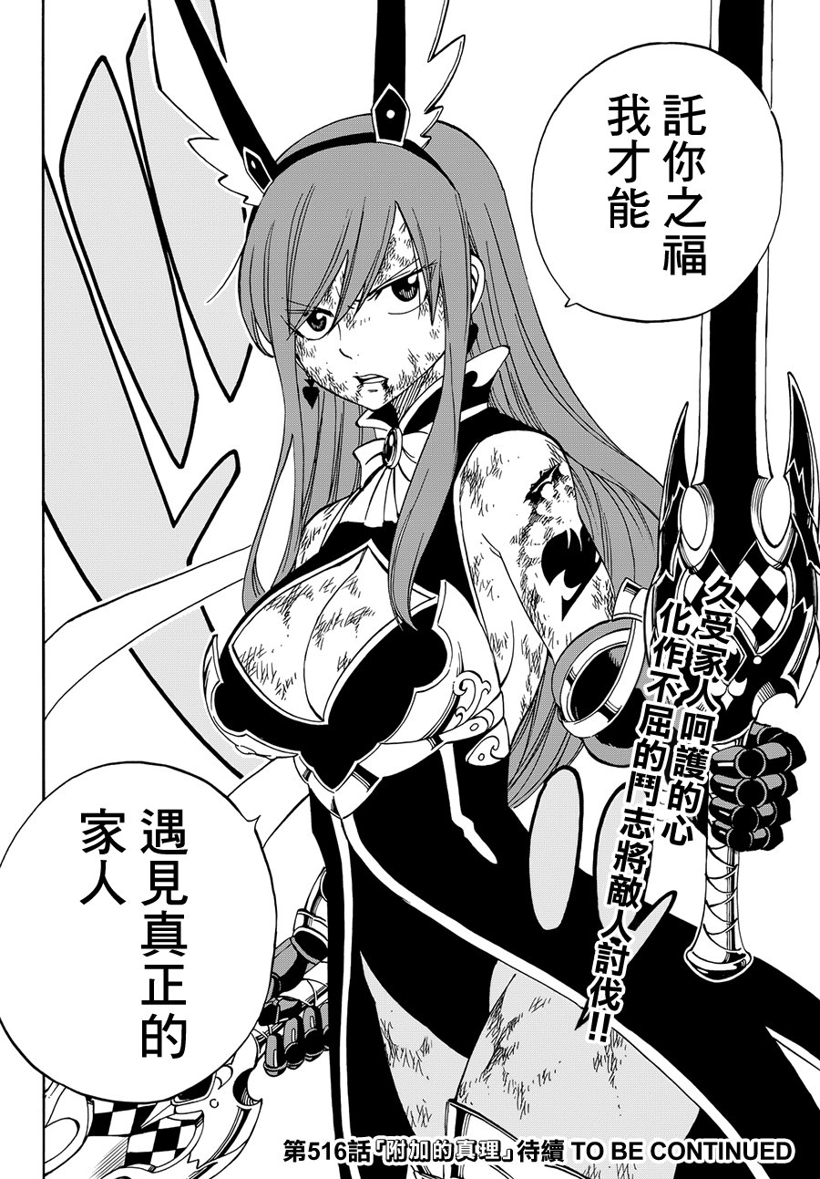 fairytail_515_20