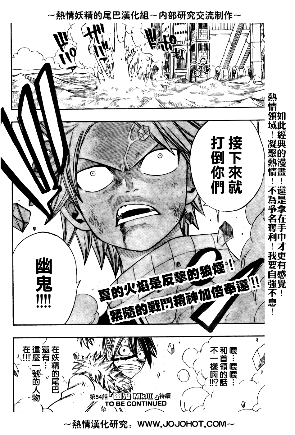 fairytail_53_20
