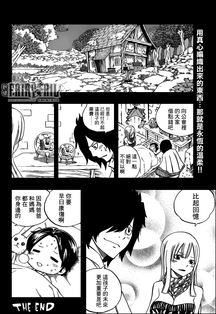 fairytail_10_21