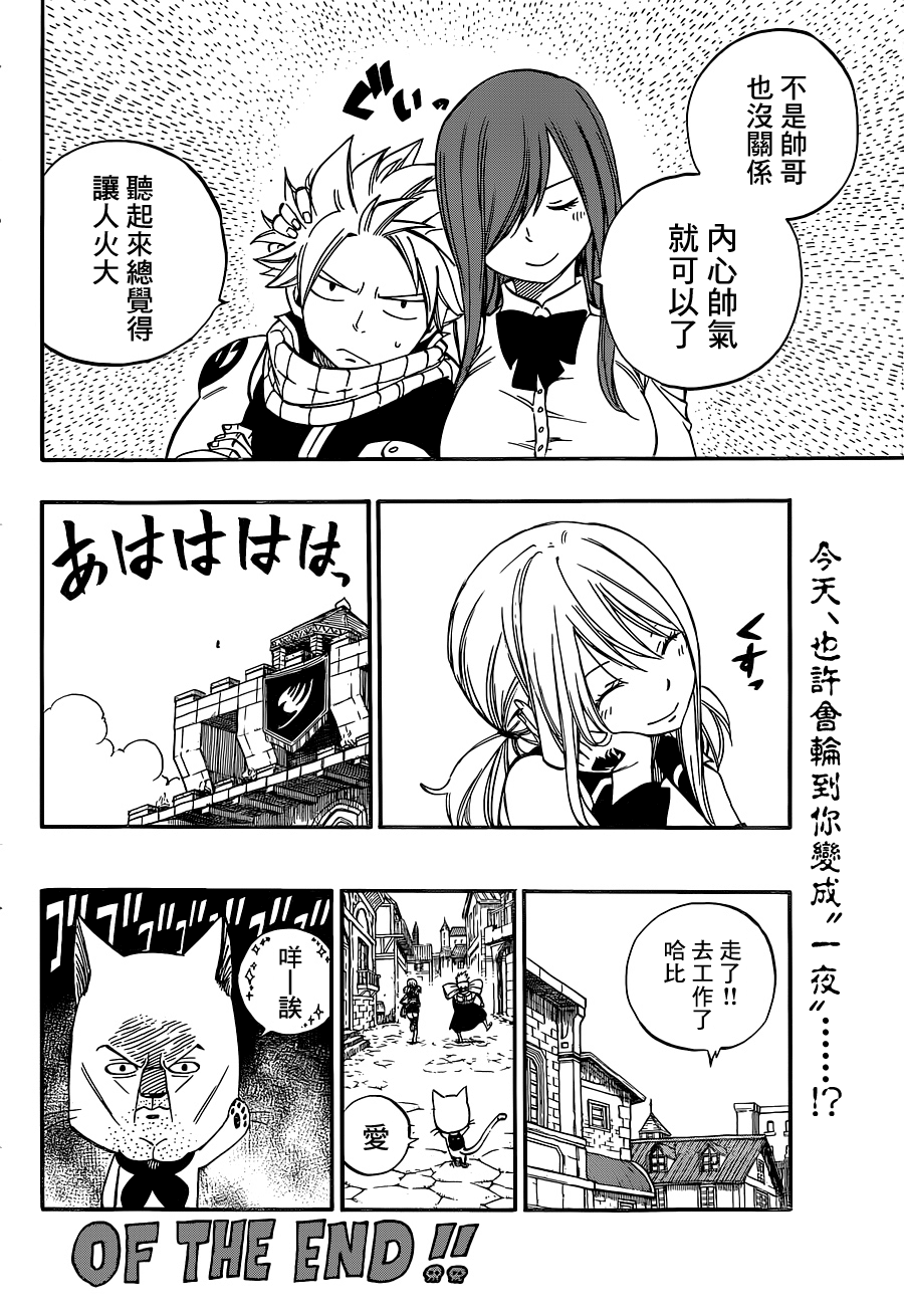 fairytail_13_41