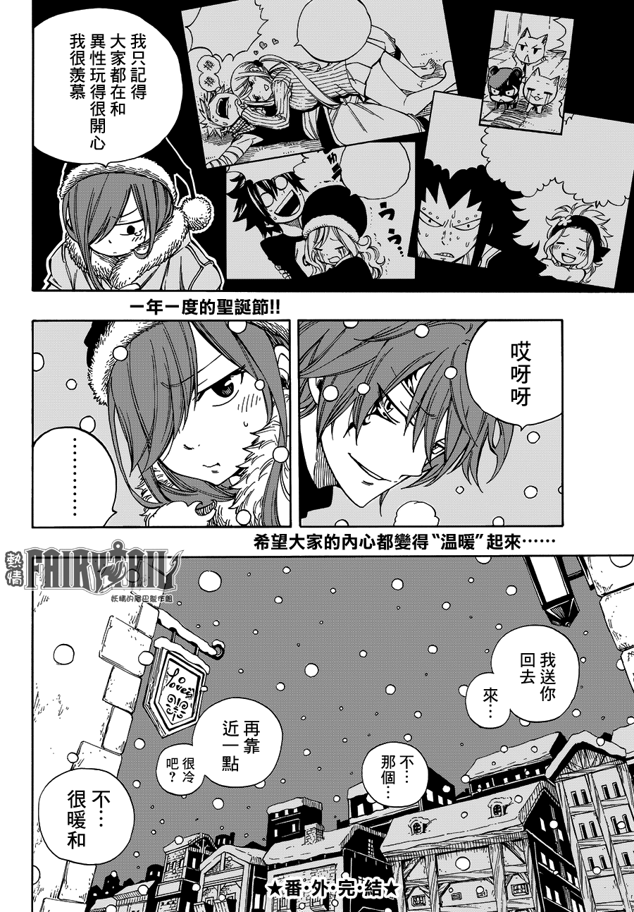 fairytail_15_21