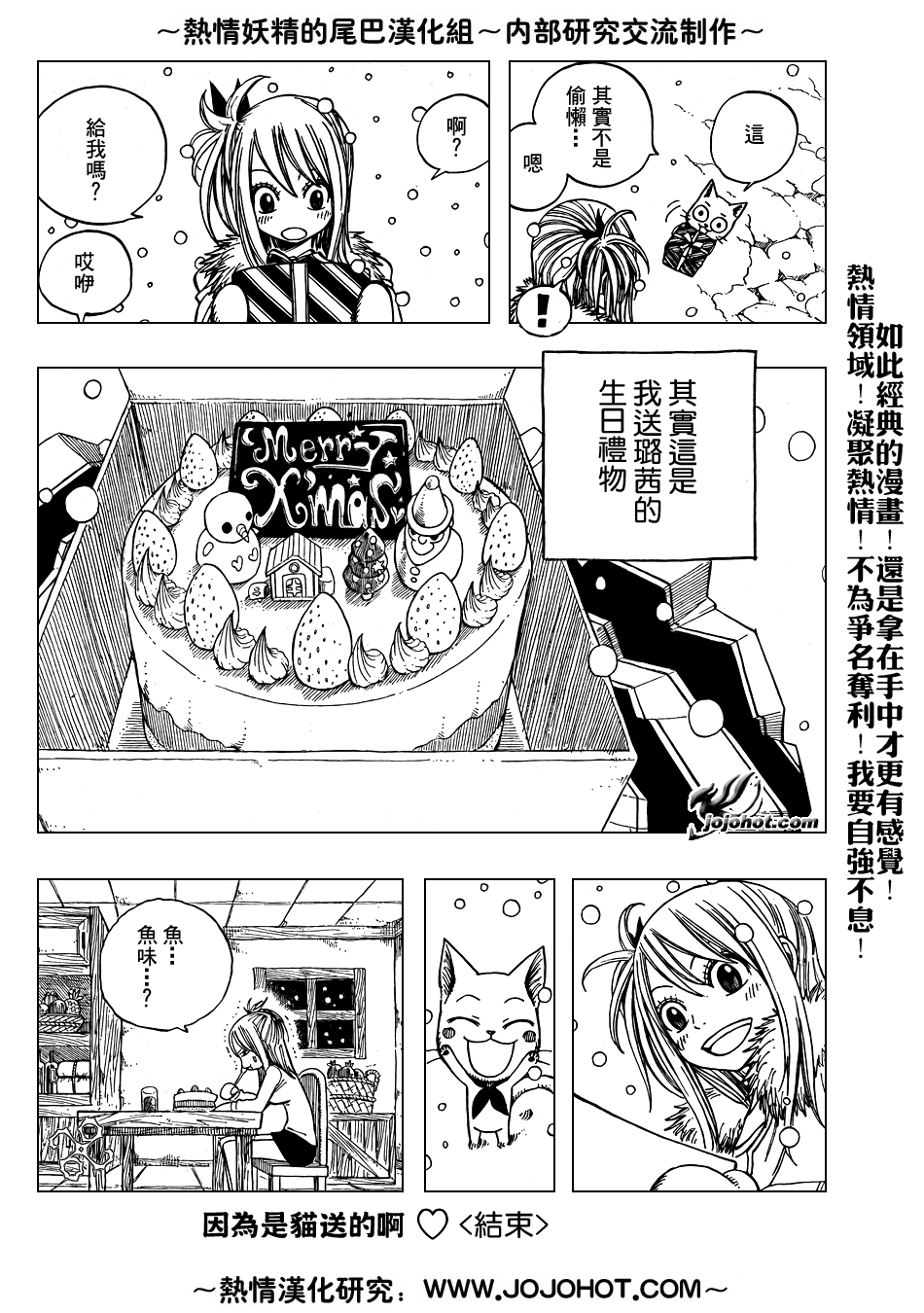 fairytail_2_16