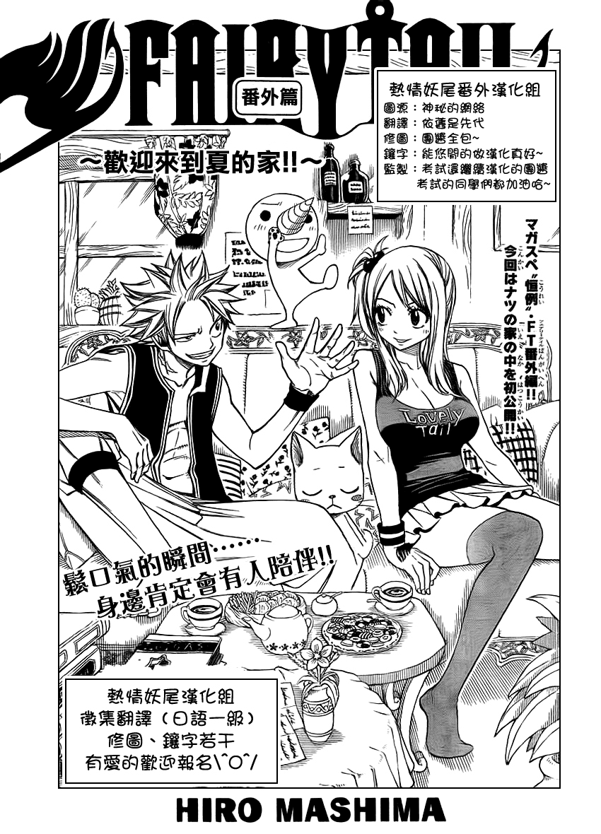 fairytail_4_1
