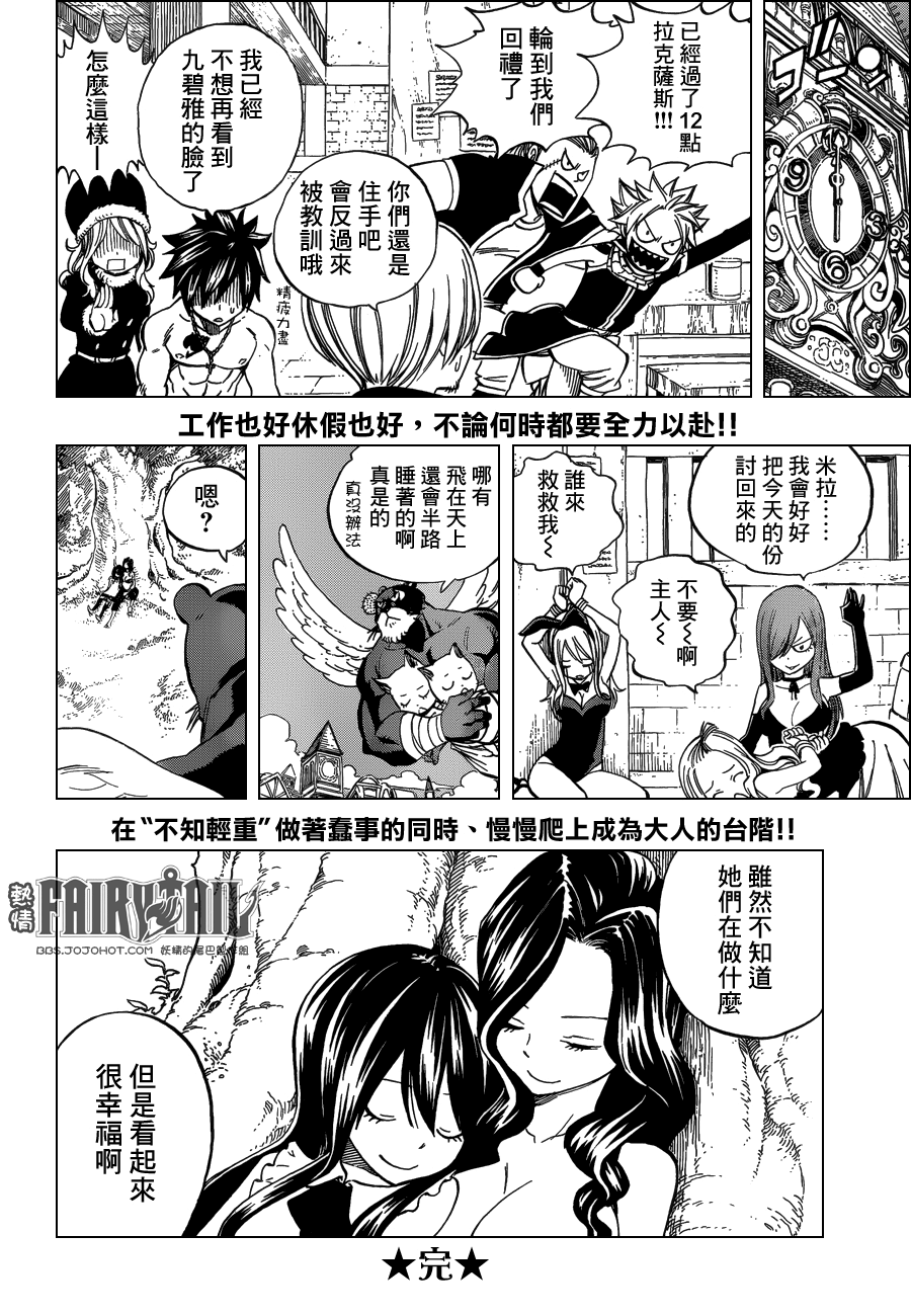 fairytail_5_23