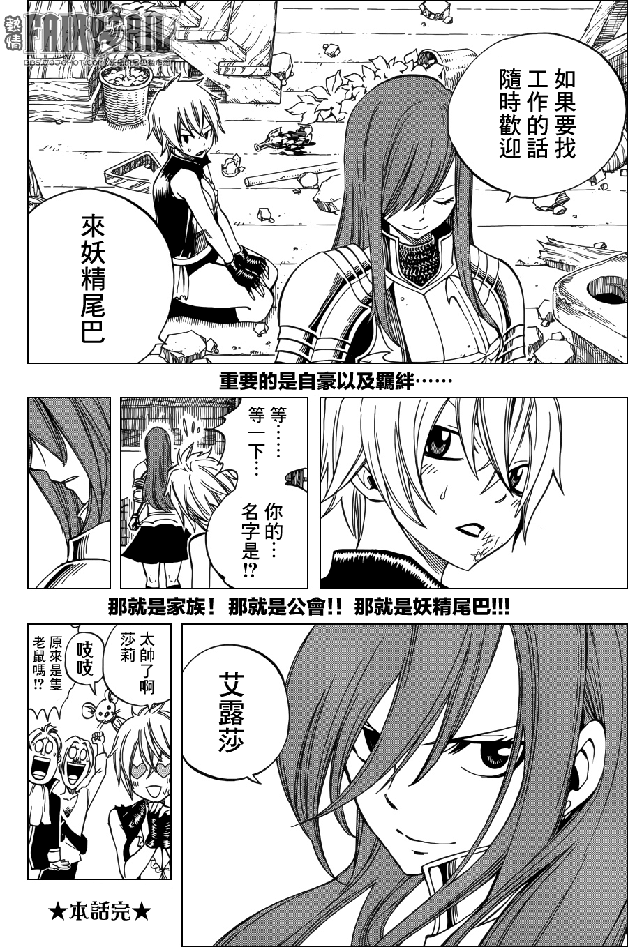 fairytail_9_20